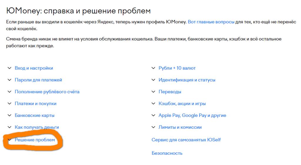 Как вернуть отправленный ошибочно платеж в системе Яндекс Деньги (ЮМани)