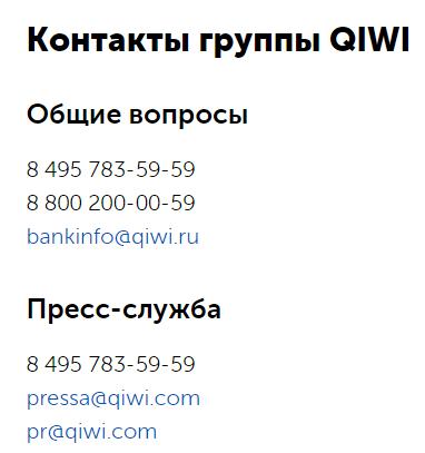 номера телефонов горячей линии Киви
