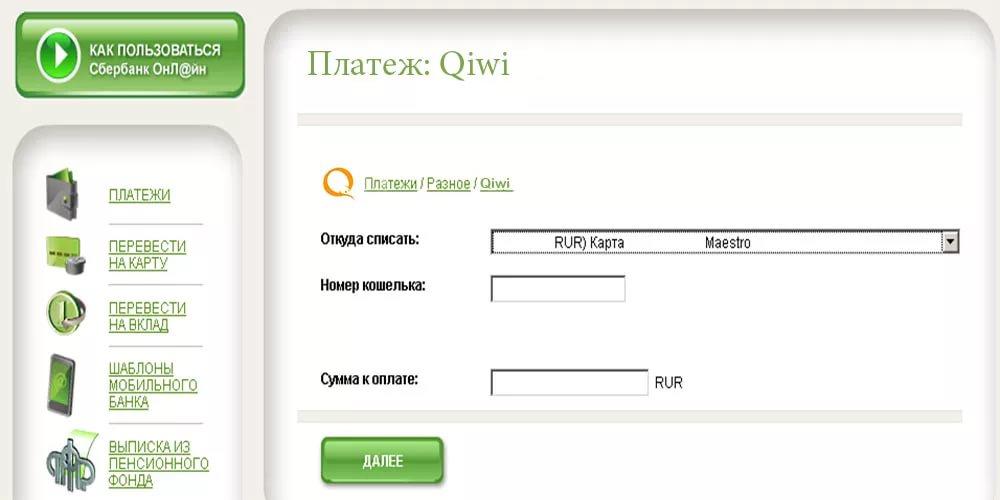 Как пополнить QIWI кошелек через интернет-банкинг СберБанк Онлайн