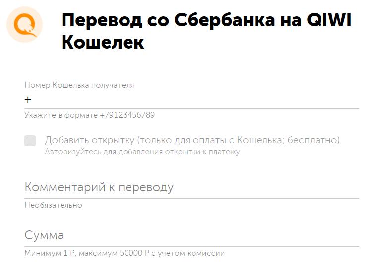 Виджет на официальном сайте для переводов на кошельки Киви с карт Сбербанка