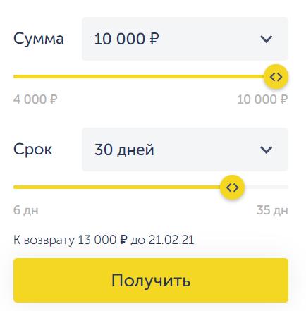Пример расчета на калькуляторе с официального сайта сервиса PAY.PS
