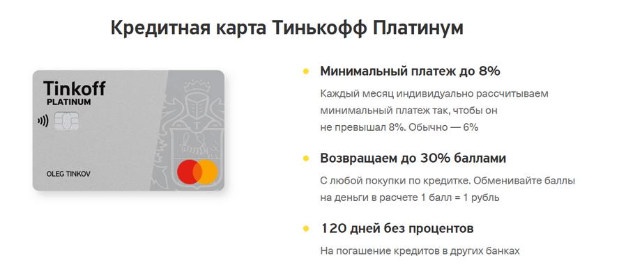 рейтинг кредитных карт по размеру кэшбэка, беспроцентному периоду и снятию без процентов