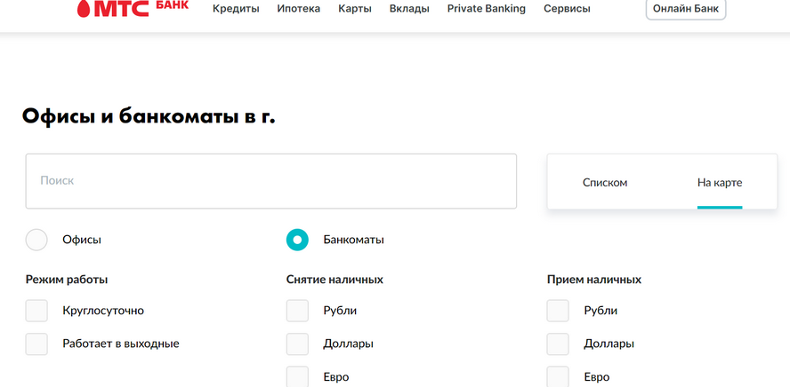 Как найти банкоматы партнеры МТС Банка на официальном сайте