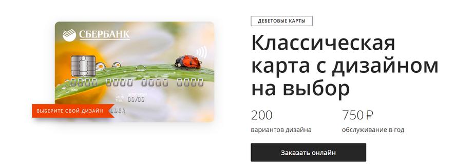карта с индивидуальным дизайном от Сбербанка Молодежная
