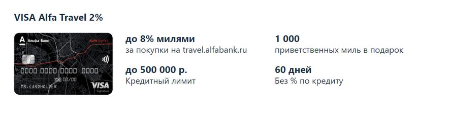 Alfa Travel - 1000 приветственных миль на счет и 60 дней без процентов