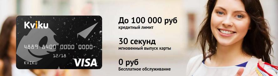 Kviku карта - условия по рассрочке, тарифы на обслуживание