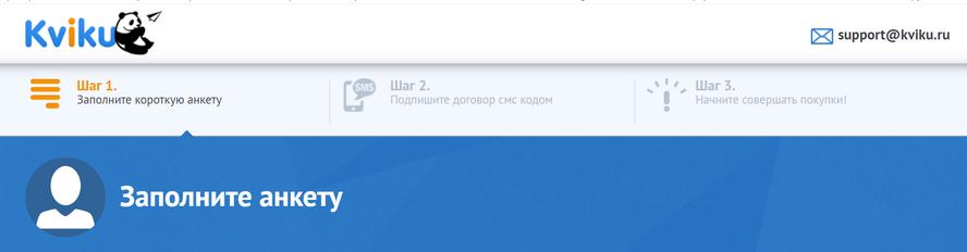 Последовательность заполнения данных в форме регистрации на официальном сайте Квику