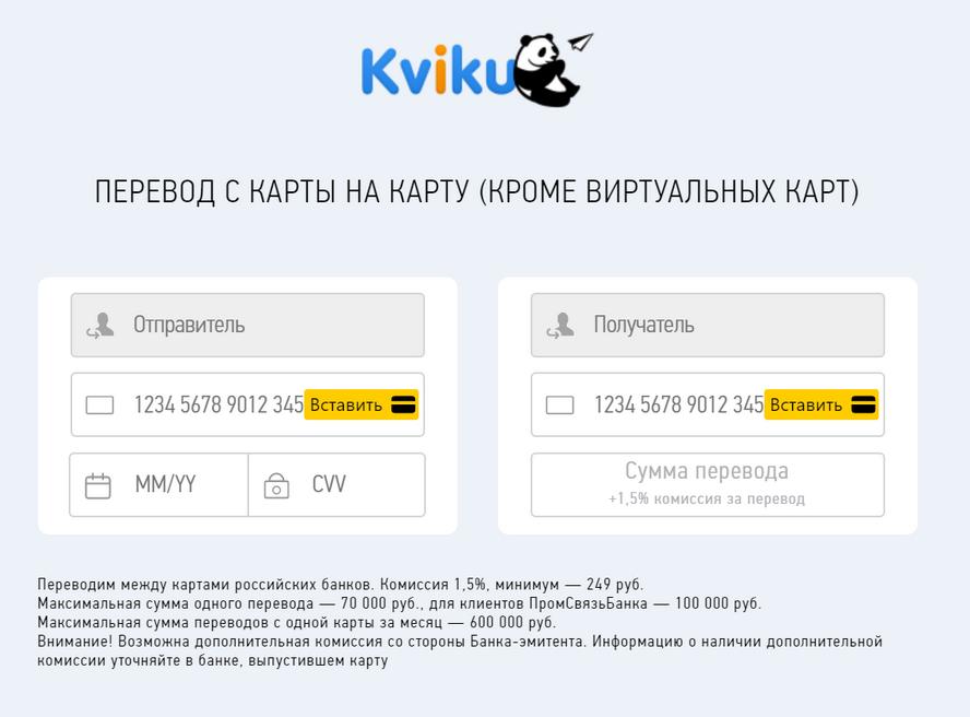 Как перевести деньги между любыми счетами через сервис переводов Квики