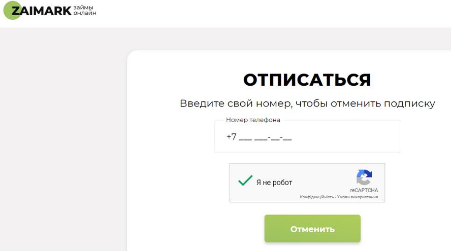 zaimark ru - форма для отключения платной подписки