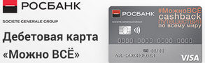 💳 Росбанк дебетовые карты - какую выбрать