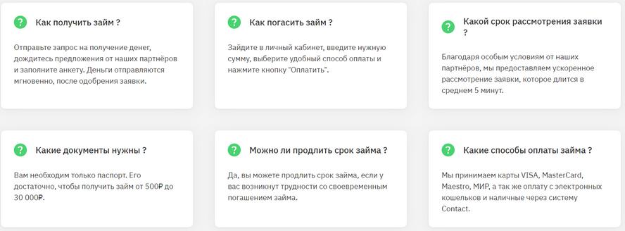 Кеш Адвизор - инструкции по получению и погашению займов онлайн