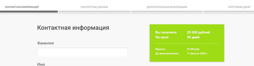 Анкета для регистрации личного кабинета MoneyMan