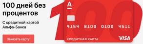 💳 Кредитная карта 100 дней без процентов Альфа Банка – как оформить, условия