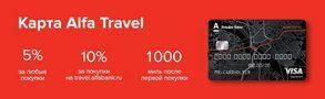 💳 Кредитная карта Alfa Travel - условия, отзывы, начисление миль