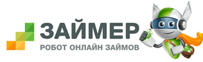 Займер – онлайн заявка, личный кабинет