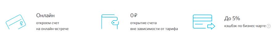 Открытие РКО - основные преимущества обслуживания индивидуальных предпринимателей и юридических лиц