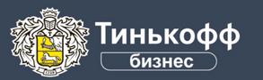 Банк Тинькофф РКО - как открыть расчетный счет, тарифы, онлайн заявка