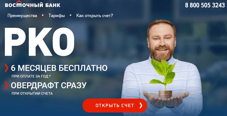 Банк Восточный РКО для ИП и ООО - особенности оформления онлайн заявки