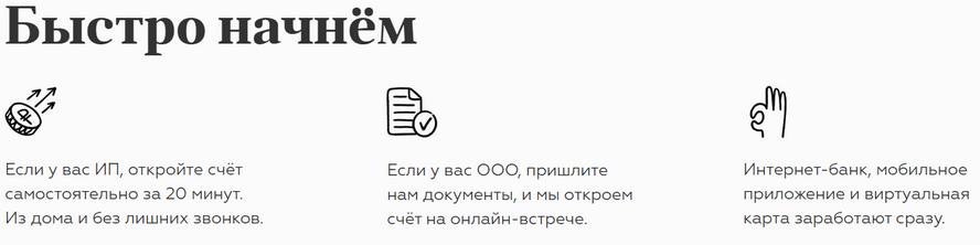 Как оформляется заявка онлайн на управлением счетом для бизнеса