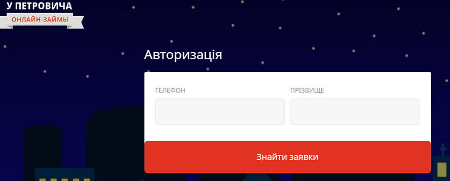 Вход в личный кабинет У Петровича