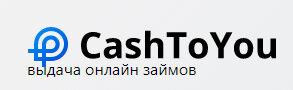 Cash to you - как получить займ, регистрация и вход в ЛК