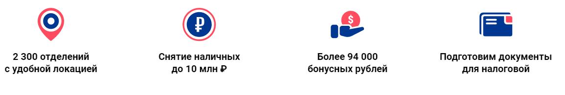Преимущества обслуживания расчетного счета в Совкомбанке для юридических лиц и индивидуальных предпринимателей