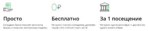 3 главных преимущества СберБанка в регистрации юридических лиц и индивидуальных предпринимателей