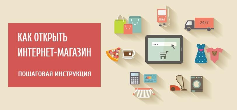 Как открыть интернет-магазин с нуля - инструкция
