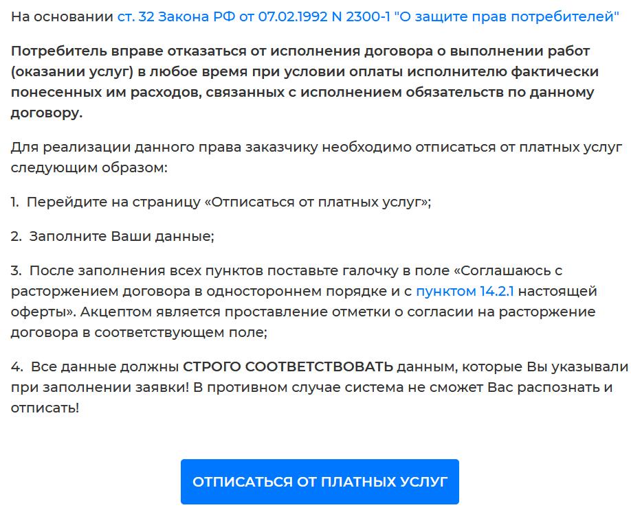 Инструкция по отключению платной подписки, размещенная на официальном сайте Baboskin