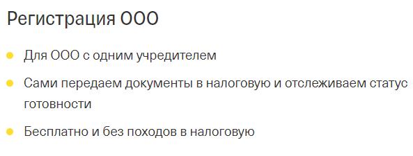 Как зарегистрировать ООО в Tinkoff ифтлу
