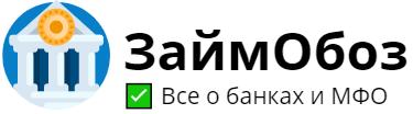 ЗаймОбоз