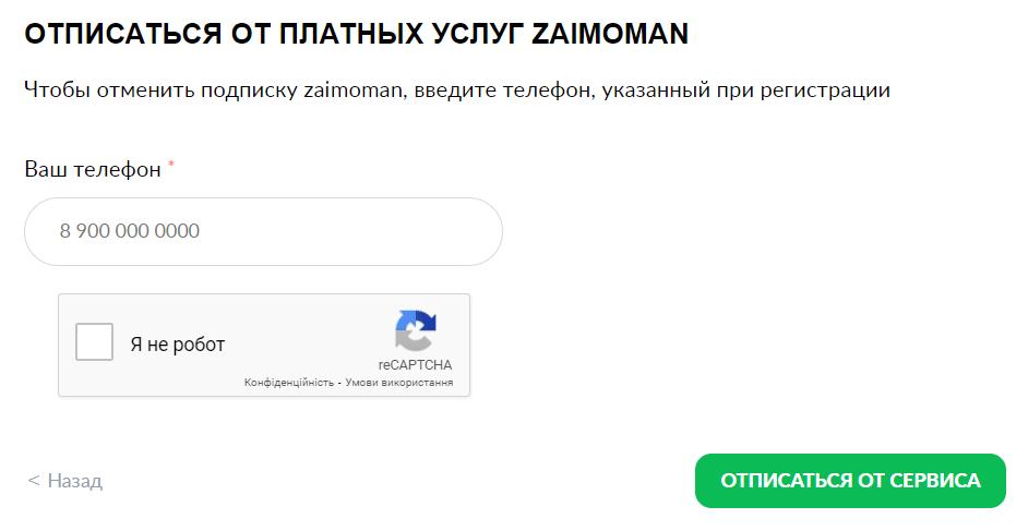 Форма для отключения платной подписки от ЗаймоМана