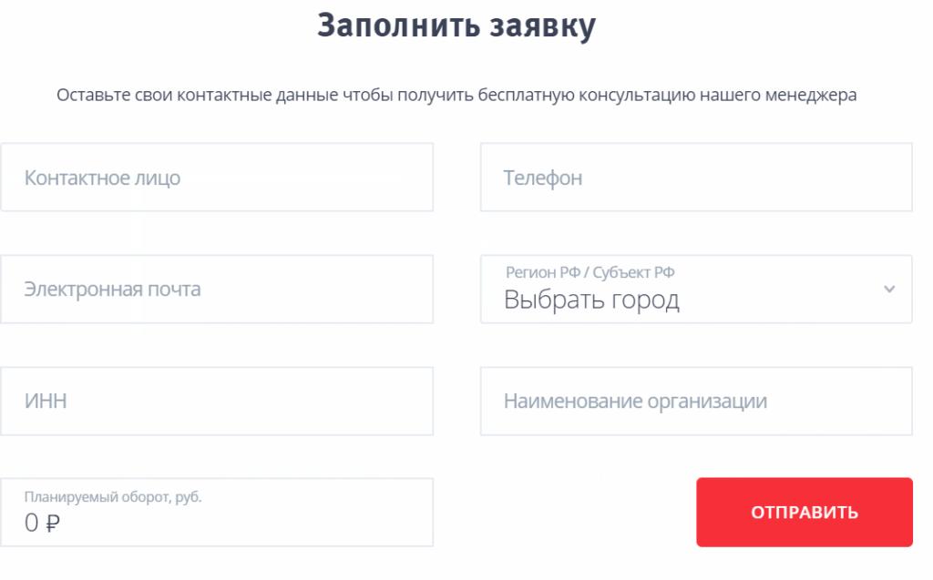 Пример заявки от пользователя для открытия любого из видо эквайринга ВТБ банка