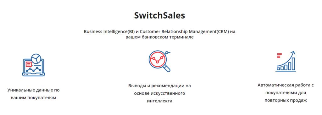 Что дает CRM-пакет SwitchSales для клиентов