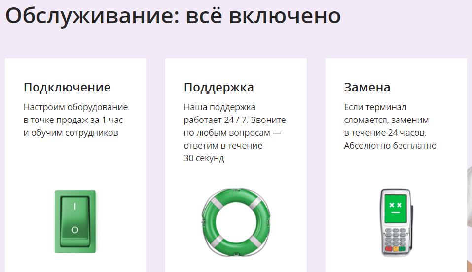 """Преимущества обслуживания """"под ключ"""" эквайринга в Сбербанке"""