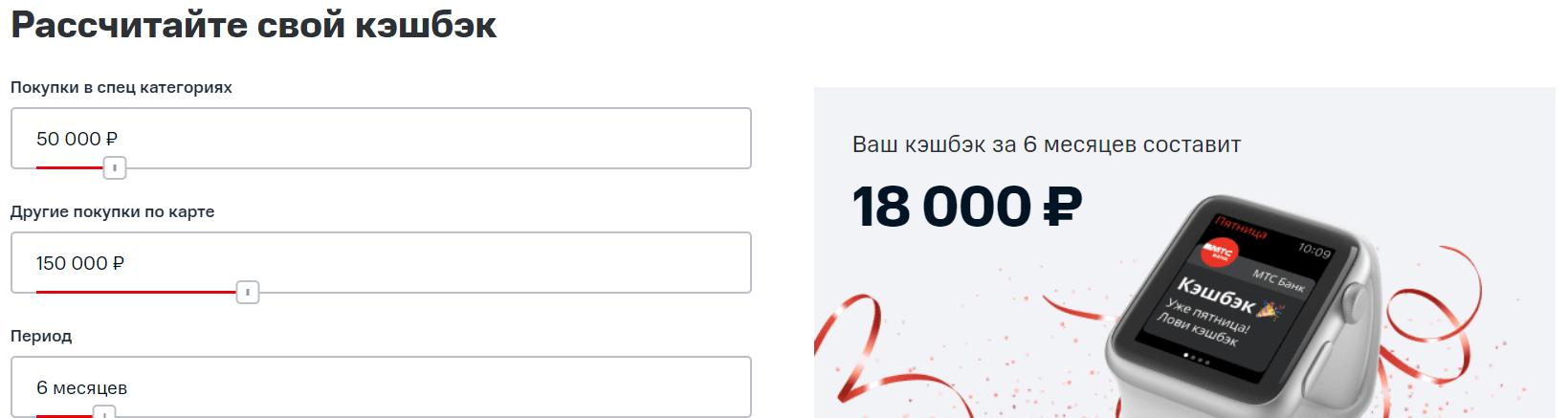 расчет на 50000 рублей за месяц