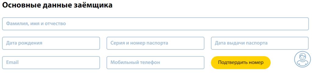 Форма регистрации ЛК
