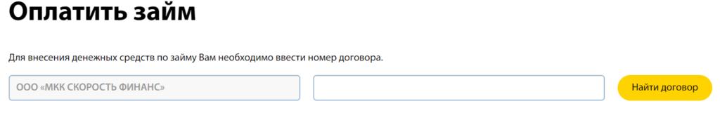 Виджет на официальном сайте для оплаты займа без входа в личный кабинет по номеру договора