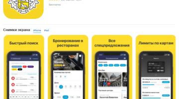мобильный баннк Тинькофф