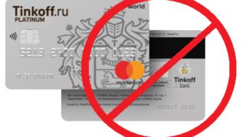 Как правильно и навсегда заблоировать карточку Tinkoff и зкрыть счет