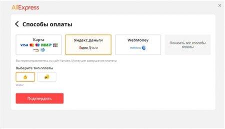 Как оплачивать покупки на сайте Aliexpress с помощью Яндекс Денег