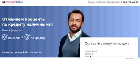 СовкомБанк кредит наличными - условия, онлайн заявка