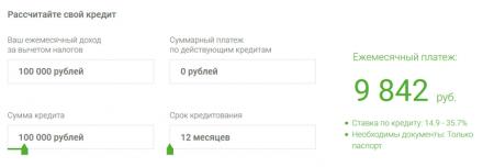 Потребительский кредит наличными от «ОТП Банка»