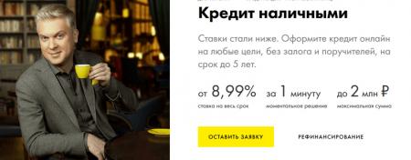 Потребительские кредиты в «Райффайзенбанке»